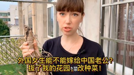 俄罗斯洋媳妇:嫁给中国老公的代价?拔了你的花园改种蔬菜!