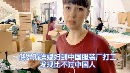 俄罗斯洋媳妇到中国服装厂打工,知道为什么比不过中国人了!