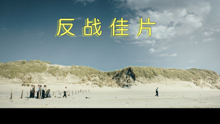 """反战题材丹麦最佳电影,一群孩子和""""家""""隔着45000颗地雷"""