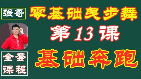 """第13节:曳步舞""""基础奔跑""""速成教学,1抬滑2落滑,2步轻松搞定"""