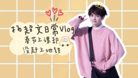 杨超文日常Vlog:春节上课却没赶上地铁