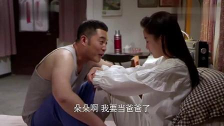 舞蹈演员怀孕,丈夫对她百般照顾,她却一个笑容也挤不出