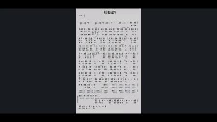 【简谱教程】烟花易冷-歌曲视唱识谱打拍子教学课程零基础入门