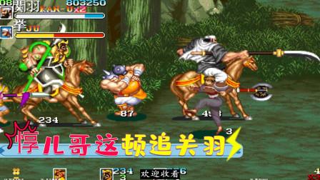 三国志系列:惇儿哥和关羽比谁骑马快,结果一顿被削