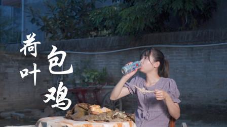 染云:夏日的荷叶包鸡配冰冻的啤酒,大口吃肉大口喝酒,超过瘾