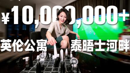 1000万能买到泰晤士河畔什么样的顶级公寓?
