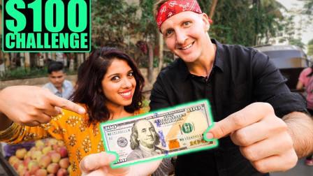 100块钱在印度能吃多少东西,老外亲自体验,网友:真的吗?