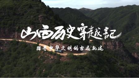 穿访山西大地,探寻古老中华的历史奥秘