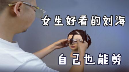 女生自己能不能给自己剪刘海,教你一招吧