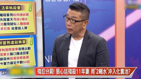 台媒评杭州杀妻10亿网友开脑洞帮破案,名嘴驳斥:你太小看内地警方!