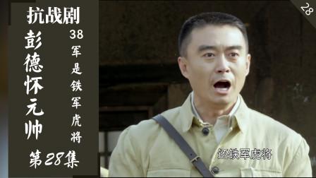 彭德怀28:梁大牙被彭总给骂疼了,命令部队急行军,阻击敌人五天五夜!