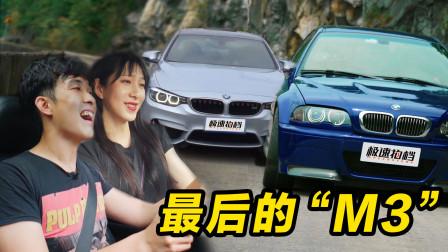 最强M3之对决?!
