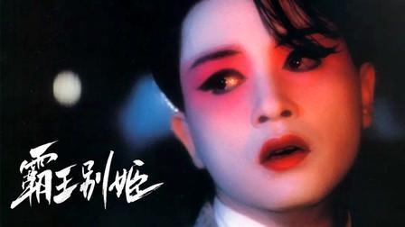 这TM才叫中国电影,一部将京戏搬上台面的巅峰之作!