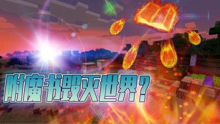 我的世界末影传说106:最离谱的附魔书?末影人因为它烧掉一个村庄!