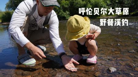 光哥一家来到了呼伦贝尔大草原,在小河边野餐溪钓,陪宝宝度过快乐的一天