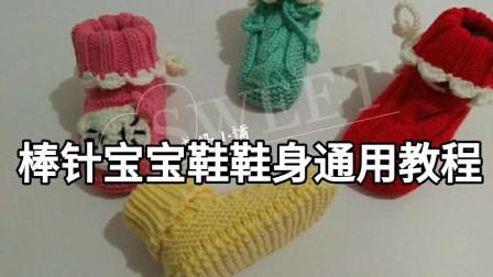 成妈小铺第89集:棒针宝宝袜宝宝鞋鞋身通用编织视频教程