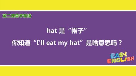 """学英语:hat是""""帽子"""",你知道""""I'll eat my hat""""是啥意思吗?"""