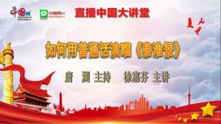 中国网++直播中国唐渊对话徐惠芬:如何用普通话演唱《秦淮景》