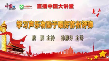 中国网++直播中国唐渊对话徐惠芬:学习声乐有助于唱好苏州评弹