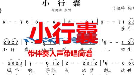 2020热门歌曲,马健涛《小行囊》有声简谱版,唱起此歌路远不孤单