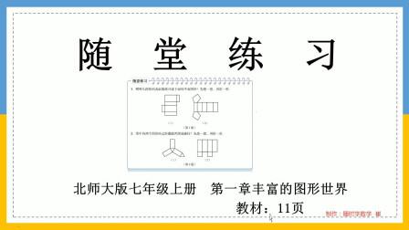 北师大版七年级上册数学11页随堂练习