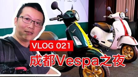 机车VLOG   成都Vespa之夜!铁壳大羊Vespa GTS 300特别版国内上市