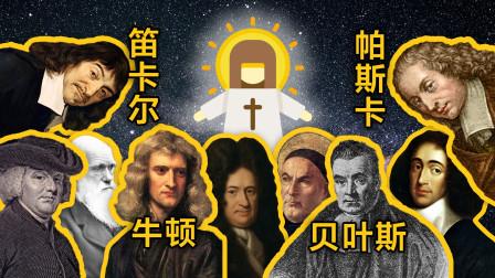 哲学问题:科学的尽头是神学?