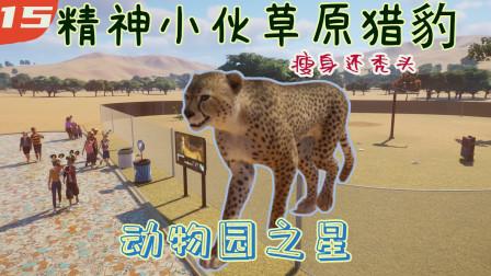 Planet Zoo动物园之星-草原上的精神小伙儿来了,瘦骨麟圩还秃头