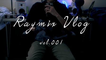 【Raymix日记VLOG】vol.001 「正经人谁写日记啊?」