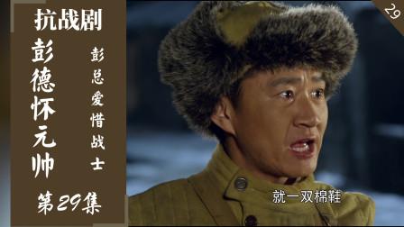 彭德怀29:彭总夜晚视察战士,看到站岗的战士太冷,直接把护膝送给了他!
