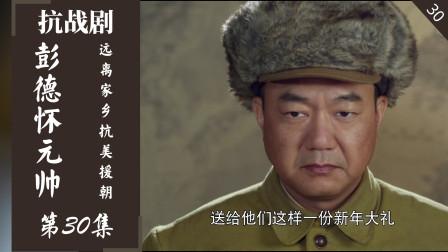 彭德怀30:彭总带兵越过三八线,击退不可一世的美国佬,赢得胜利!