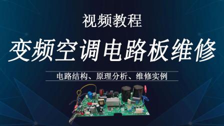 7.28 变频空调维修、电源电路分析讲解(1)