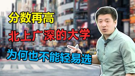 高考志愿填报,张雪峰:如果不考虑分数,你会报北上广深的大学吗