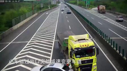 奥迪司机高速上任性变道, 最终被大货车收拾了