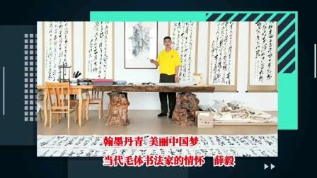 翰墨丹青,美丽中国梦,当代毛体书法家的情怀,薛毅书法作品鉴赏
