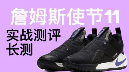 【LBJ詹姆斯使节11实战测评】XCin识货都在推荐的篮球鞋!还是有些缺点!