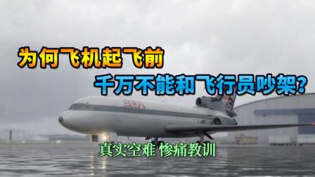 英国欧洲航空548号班机空难《空中浩劫》(3)