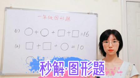 一年级数学:看到这题后,全班同学都懵了,你呢?