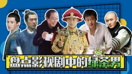 【此片有毒】茶艺鉴赏:盘点影视剧中的绿茶男!