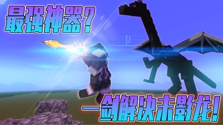 我的世界末影传说109:一剑就能干掉末影龙?包包这把武器不简单!