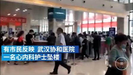 武汉协和医院一护士坠楼 疑似曾与主任起冲突
