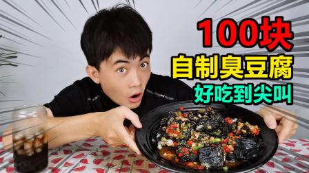 """小伙网购100块臭豆腐,自己在家炸""""长沙臭豆腐"""",比买的还好吃"""