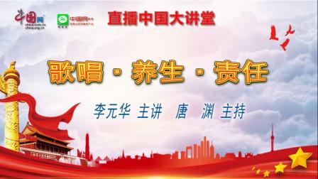 中国网++直播中国大讲堂李元华谈歌唱,谈养生,谈责任,唐渊主持