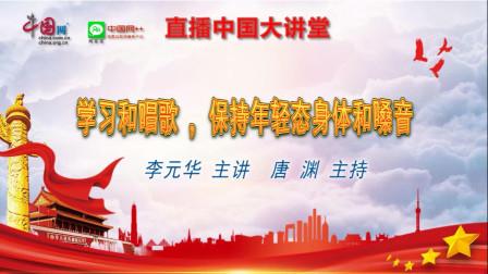 李元华:学习和唱歌 ,保持年轻态身体和嗓音,唐渊主持中国网++