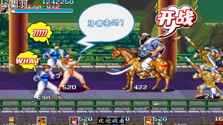 三国志系列:三个女刺客见到关羽骑马都蒙圈了,你马哪来的?