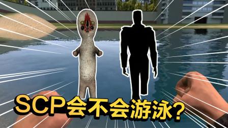 SCP会游泳么?这次大蜀测试了173还有恐怖老人,太意外了!