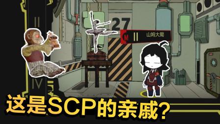 听完就会让人发疯的音乐盒,这肯定是SCP生日猴子的亲戚吧!