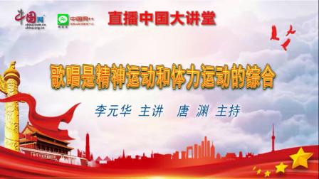 李元华:歌唱是精神运动和体力运动的综合!中国网++唐渊主持