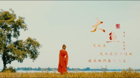 唯美中国舞《大鱼》云海之上 大鱼海棠!