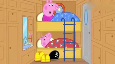 小猪佩奇:猪爷爷的船太酷,还有架双层床,佩奇乔治睡得很香